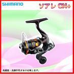 シマノ  リール  ソアレ CI4+  C2000PGSS  スピニング| |Ξ  !