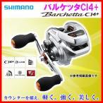 シマノ  リール  バルケッタCI4+  200HG  右ハンドル Ξ !
