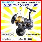 シマノ  15 ツインパワーSW  5000HG  スピニング  リール  Ξ  !