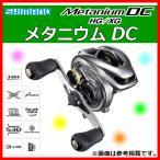 シマノ  15 メタニウム DC HG  ( 右 )  リール  ベイト|Ξ !