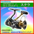 一部送料無料  シマノ  リール  14 NEW ステラ  C3000HG  スピニング |Ξ  !