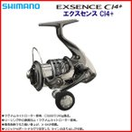 シマノ  リール  エクスセンス  CI4+  C3000HGM  スピニング| |Ξ !