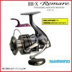 シマノ  リール  BB-X  レマーレ  8000D  スピニング| |Ξ !