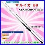 ( 生産未定 H30.6 )  シマノ  ロッド  マルイカ BB  82-140  船竿 | !