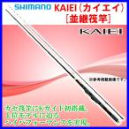シマノ  ロッド  KAIEI ( カイエイ ) 並継筏竿  先調子 155  磯竿 |