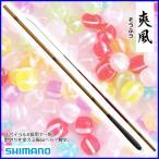 シマノ  ロッド  爽風 ( そうふう )  鯉18  ヘラ竿 ( メーカー在庫限り)