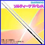 シマノ  ロッド  ソルティーアドバンス  EGING ( エギング) S803ML  ソルト竿  Ξ