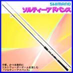 シマノ  ロッド  ソルティーアドバンス  太刀魚モデル S806ML   ソルト竿 |Ξ