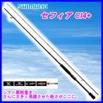 シマノ  ロッド  セフィアCI4+  S806M ソルト竿 |Ξ !