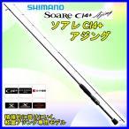 シマノ  ロッド  ソアレ CI4+ アジング  S704LS  ソルト竿 |Ξ !