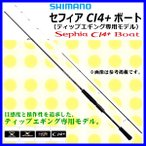 シマノ  ロッド  セフィア CI4+ ボート ( ティップエギング専用モデル )  S611ML-S  エギ・ソルト竿  @200 |Ξ !