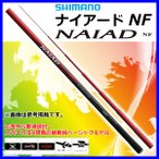 シマノ  ナイアード NF  H2.75  90NF   ロッド  鮎竿  *6