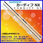 シマノ  カーディフ NX  S100MH  スピニング  ロッド  トラウト |  !