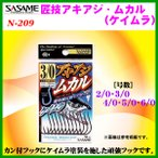 ささめ針 ササメ  N-209  匠技アキアジ・ムカル ( ケイムラ )  3/0号  (ゆうメール可)