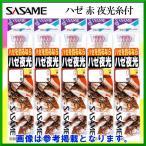 ささめ針 ササメ  AA605  ハゼ 夜光糸付  6号-ハリス1  赤  45cm  5個セット  鈎針・糸付  ( 定形外可 )