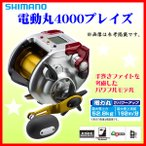 シマノ  電動丸4000プレイズ  電動リール ! Ξ !