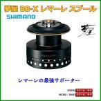 ( 在庫有り ) シマノ  夢屋 BB-X レマーレ 8000 スプール