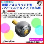 ( 12月末 生産予定 H29.10 ) シマノ  夢屋アルミラウンド型パワーハンドルノブ  グレー S ノブ タイプA用  ( 定形外可 )