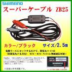 シマノ  スーパーケーブル ZB25  ブラック  全長2.5m