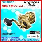 シマノ  15 海魂  4000T  リール  石鯛用  両軸リール Ξ !