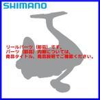 ( パーツ ) シマノ  '15 ストラディック 3000XGM スプール組  *105 15ST3XGM SPL ASSY  *6