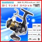 シマノ  BB-X リンカイ スペシャル  1700DXG  スピニング  リール |Ξ !
