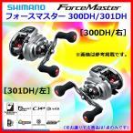 シマノ  15 フォースマスター  301DH ( 左 )  電動リール Ξ !