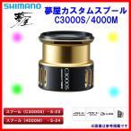 シマノ  夢屋 カスタムスプール C3000S  ( 定形外可 )