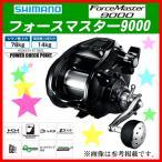 シマノ  15 フォースマスター9000  電動リール Ξ !