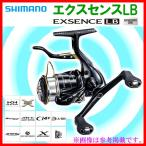 シマノ  15 エクスセンスLB  C2000MDH  リール  スピニング  シーバス |Ξ  !