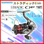 ( 生産未定 H29.5 ) シマノ  ストラディックCI4+  C2000S  スピニング  リール  Ξ  !