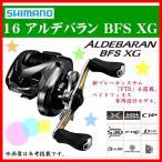 シマノ  16 アルデバラン BFS XG  ( 左 )  リール  ベイト  6 Ξ !