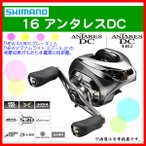 ( 送料・代引き無料 ) シマノ  16 アンタレスDC  HG 左  リール  ベイト  ( 2016年 6月新製品 ) *6 Ξ !