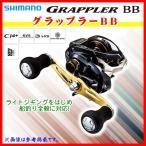 シマノ  16 グラップラーBB  201HG 左  リール  ベイト  ( 2016年 6月新製品 ) θ!6 Ξ