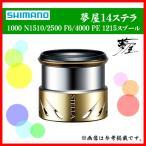 シマノ  夢屋 14ステラ  2500 F6 スプール  *6 Ξ !