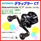 シマノ  グラップラーCT  150HG 右  リール  ベイト *6 Ξ !