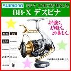 シマノ  16 BB-X デスピナ  2500DXG  リール  スピニング *6 !