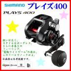( 予約/3  生産未定 H30.4 )  シマノ  16 プレイズ400  電動リール *6 ! Ξ !