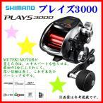 シマノ  リール  16 プレイズ3000  電動リール  ( 2016年 6月新製品 ) *6 Ξ !