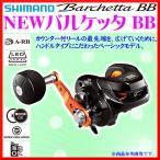 シマノ  17 バルケッタ BB  600PG (右)  リール  ベイト  ( 2017年 5月新製品 ) *7 Ξ