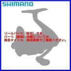( パーツ ) シマノ  17 コンプレックス CI4+  2500S F6 HG  *105 スプール組 17CMXCI425HGSSPLASSY *7
