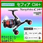 ( 先行予約/3 )  シマノ  17 セフィア CI4+  C3000SDH  スピニング  リール ( 2017年 2月新製品 ) *7  !