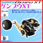 シマノ  17 ゲンプウXT ( 幻風XT )  200PG (右)  リール  ベイト  ( 2017年 3月新製品 ) *7 Ξ