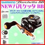 シマノ  17 バルケッタ BB  600HG (右)  リール  ベイト  ( 2017年 5月新製品 ) *7 Ξ