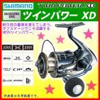 シマノ  17 ツインパワー XD  4000XG  スピニング  リール  ( 2017年 3月新製品 ) *7 ! Ξ !