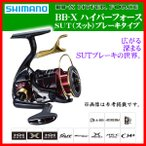 ( 先行予約 生産予定 9月末〜10月上旬)  シマノ  17 BB-X ハイパーフォース SUTブレーキ  C3000DXG S RIGHT  右  リール スピニング ( 2017年 9月新製品)