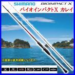 シマノ  バイオインパクト X  カレイ 82-165  ロッド  船竿 |