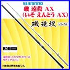 シマノ  磯 遠投 AX  3-520PK  ロッド  磯竿  θ!6 Ξ