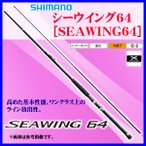 【 只今 欠品中 R2.2 】  シマノ  16 シーウイング64  30 350T  ロッド  船竿  θ!6 Ξ