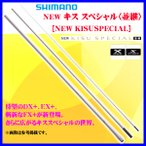 シマノ  16 キス スペシャル ( 並継 )  405DX+(ST)  ロッド  船竿  @170  θ!6